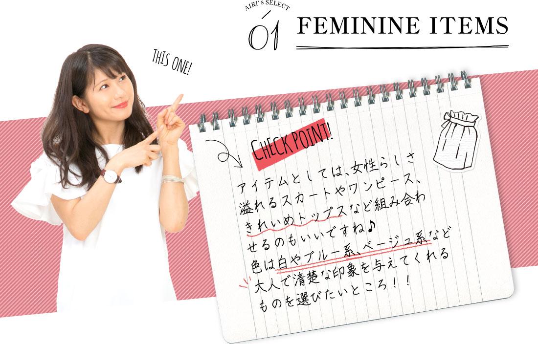 FEMININ ITEMS