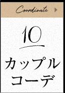 010 カップルコーディネート