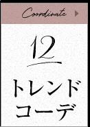 012 トレンドコーディネート