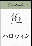 016 ハロウィンコーディネート
