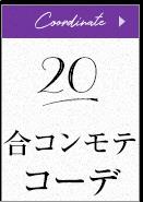 20 合コンモテコーデ