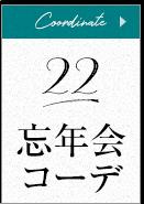 22 忘年会コーデ