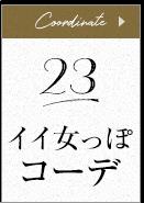 23 防寒お洒落コーデ