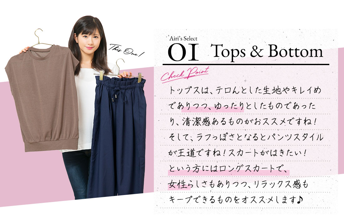 TOPS BOTTOMS ITEMS