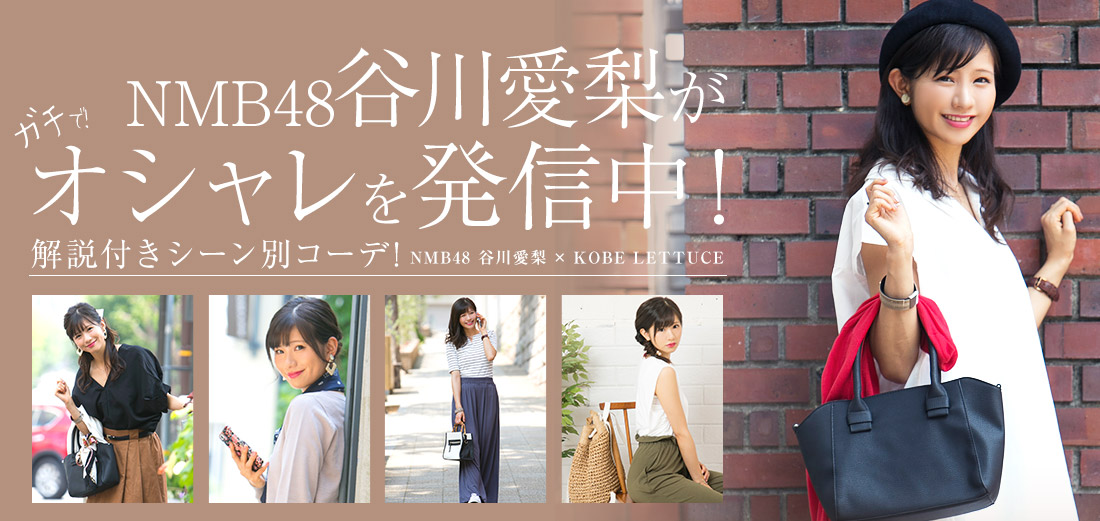 NMB48谷川愛梨がガチで!オシャレを発信中