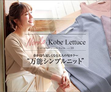 Noriko × KOBE LETTUCE