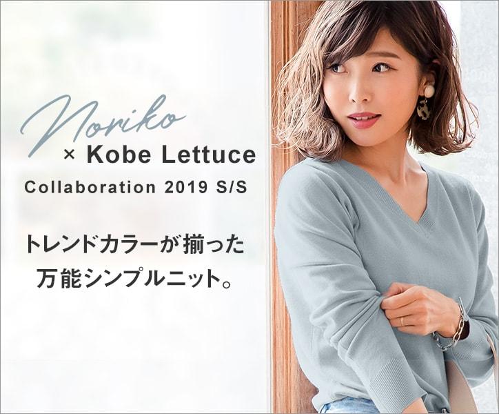 noriko×KobeLettuceCollaboration2019S/Sトレンドカラーが揃った万能シンプルニット。