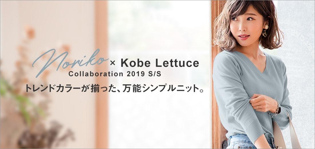 6c5db268f6ef7 神戸レタス×norikoコラボアイテム2019SS - レディースファッション通販 ...