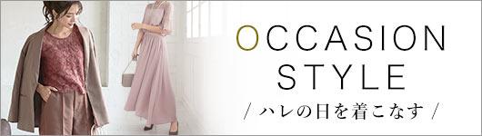 OCCASION STYLE / ハレの日を着こなす /