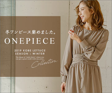 │2019  winter│Onepiece Collection やっぱり、ワンピースが好き。