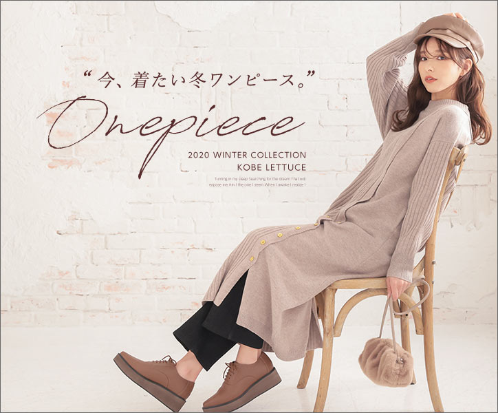 春ワンピース集めました。ONEPIECE 2020KOBE LETTUCE SEASON:SPRING Collection