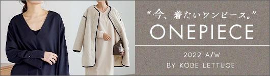 春ワンピース集めました。ONEPIECE 2020KOBE LETTUCE SEASON:SPRING Collection