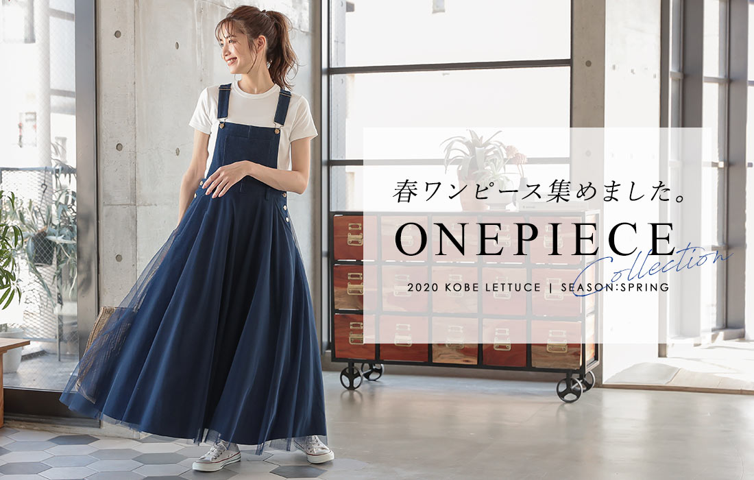 春ワンピース集めました。ONEPIECE Collection 2020 KOBE LETTUCE I SEASON:SPRING
