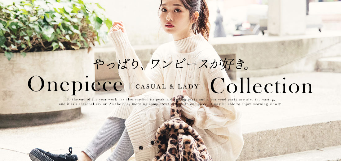 やっぱり、ワンピースが好き。Onepiece CASUAL&LADY Collection