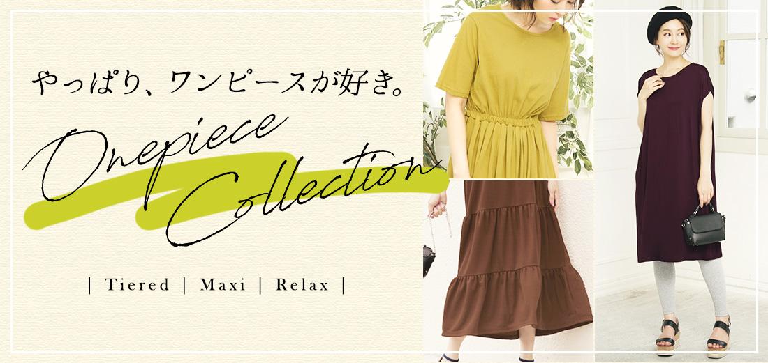 やっぱり、ワンピースが好き。Onepiece Collection Tiered Maxi Relax