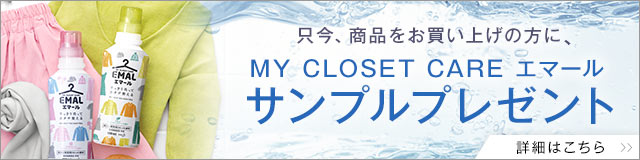 只今、神戸レタスでアウターをご購入された方全員に『BEAUTY WASH エマール』サンプルプレゼント