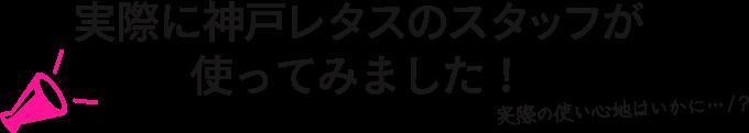 実際に神戸レタスのスタッフが使ってみました!