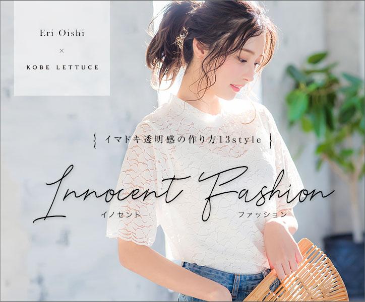 EriOishi×KOBELETTUCE イマドキ透明感の作り方13style イノセントファッション