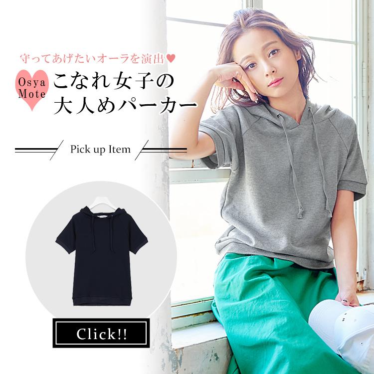 d6247c8210be MENSが好む最新おしゃモテ服♪- レディースファッション通販 神戸レタス ...