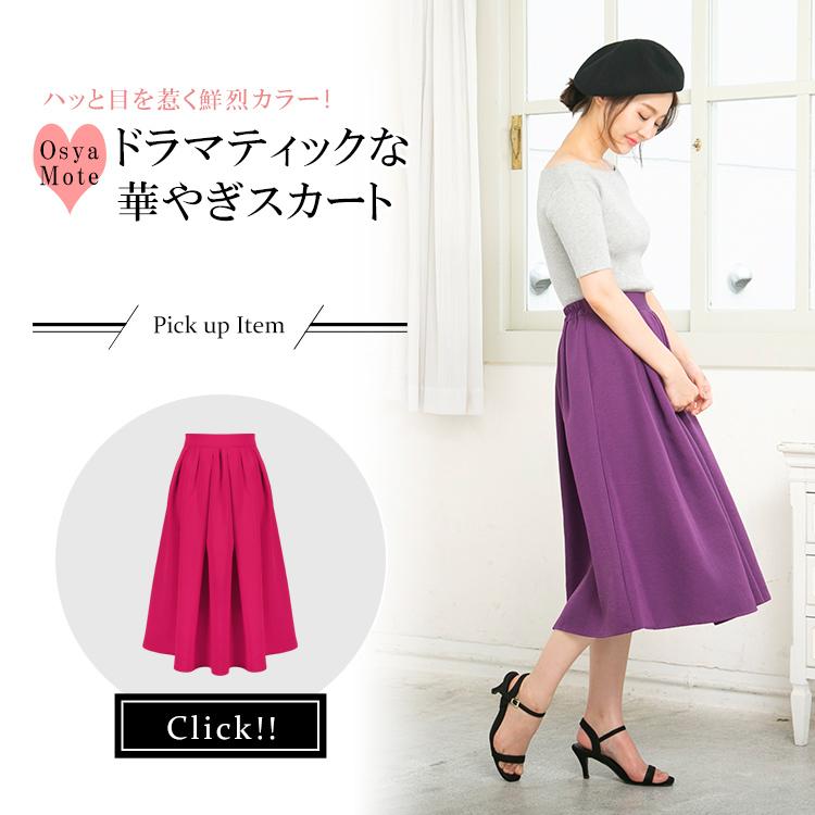 a2ad6be9cb8db ハッと目を惹く鮮烈カラー。ドラマティックな華やぎスカート