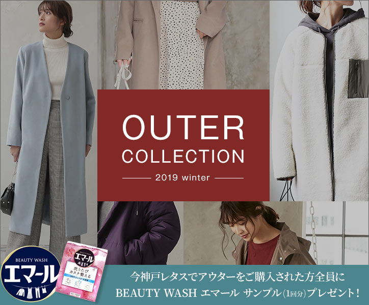OUTER COLLECTION 2019 winter 今神戸レタスでアウターをご購入された方全員にBEAUTYWASHエマールサンプル(1回分プレゼント!)