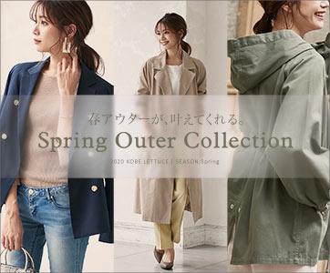 春アウターが、叶えてくれる。 Spring Outer Collection