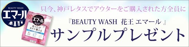 只今、商品をお買い上げの方全員に!「BEAUTY WASH 花王エマール」サンプルプレゼント