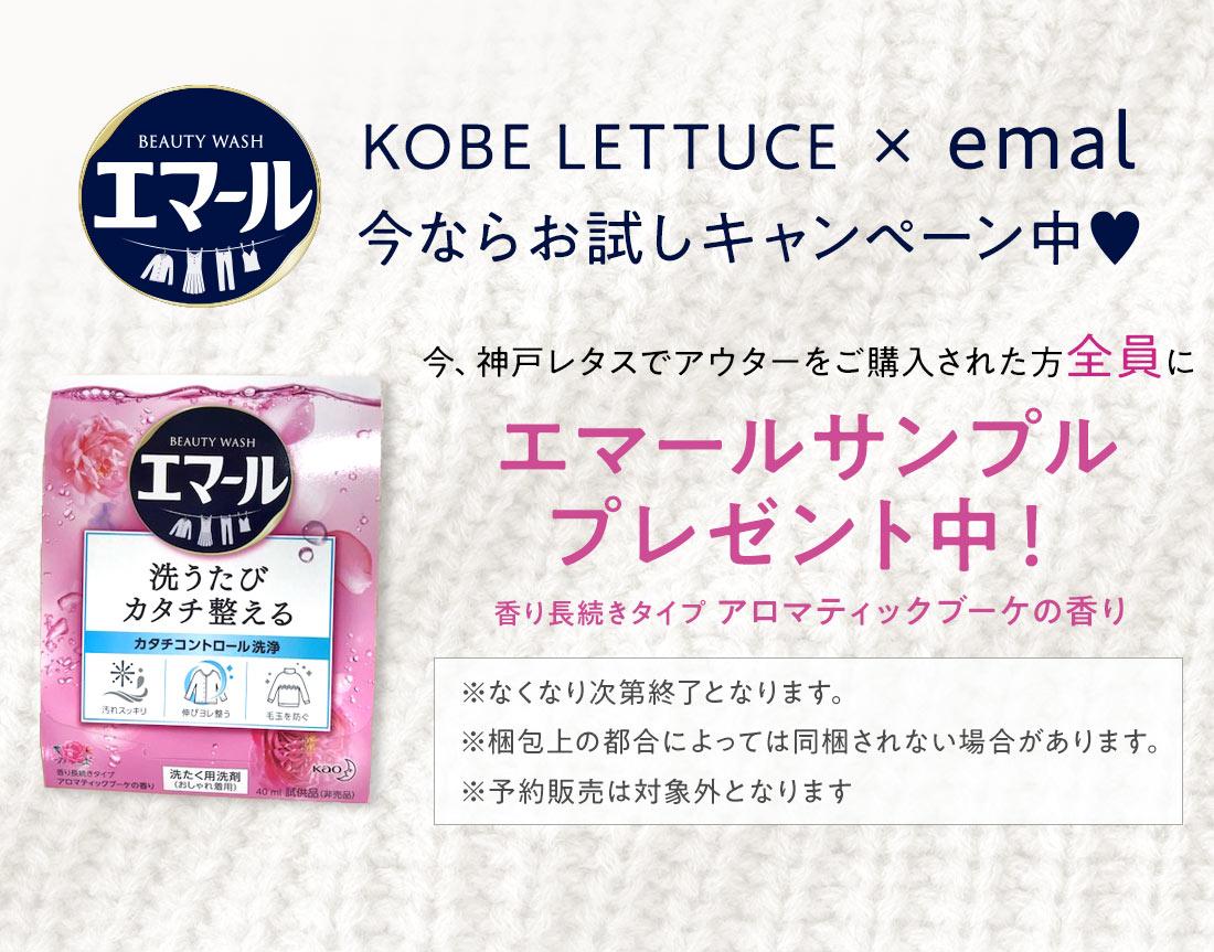 KOBE LETTUCE × emal 今ならお試しキャンペーン中 今、神戸レタスでアウターをご購入された方全員にエマールサンプルプレゼント中!香り長続きタイプ アロマティックブーケの香り※なくなり次第終了となります。※梱包上の都合によっては同梱されない場合があります。※予約販売は対象外となります