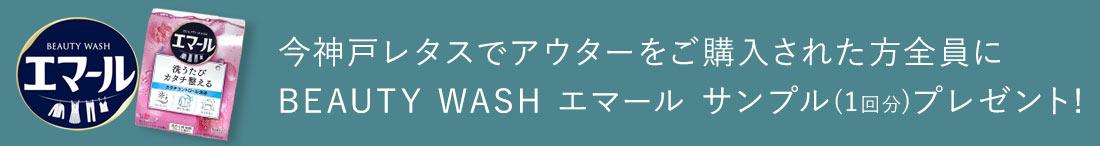 エマール今神戸レタスでアウターをご購入された方全員にBEAUTY WASH エマール サンプル(1回分)プレゼント!