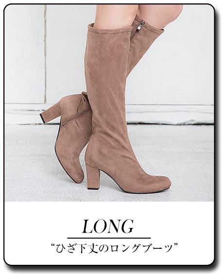 ひざ下丈のロングブーツ