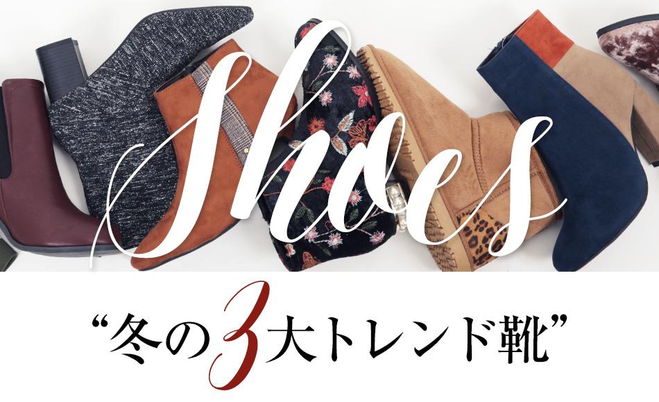 冬の3大トレンド靴