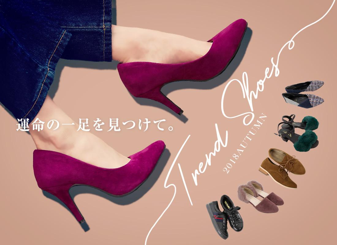 トレンド秋靴