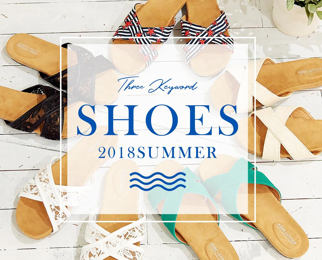 2018夏トレンド靴