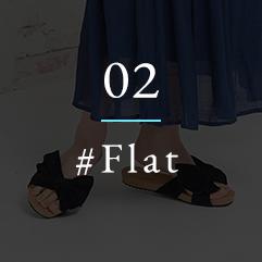 02 FlAT フラット