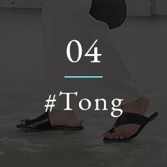 04 TONG トング