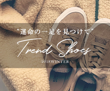 """""""運命の一足を見つけて""""TrendShoes2018WINTER"""