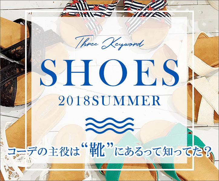 この夏、絶対持っておきたいトレンド靴