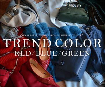 レッド&ブルー&グリーン