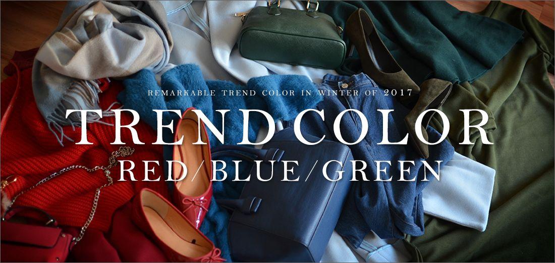 冬のトレンドカラー レッド&ブルー&グリーン特集