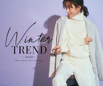【神戸レタス】2020冬のトレンドコーデ