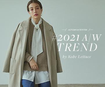【神戸レタス】2021年秋ファッショントレンドコーデキーワード