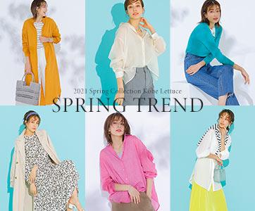 2021 spring collection KobeLettuce SPRING TREND
