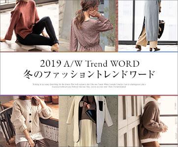 2019 A/W Trend AORD 冬のファッショントレンドワード スカルプDのオーガニックシャンプー&トリートメントパックサンプル(1回分)プレゼント!