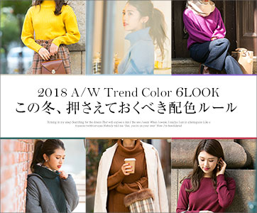 2018A/WTrendColor6LOOKこの冬、押させておくべき配色ルール