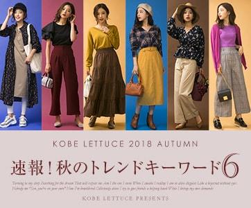 2018秋冬ファッション トレンドカラー6スタイル