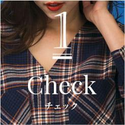 1 Check チェック