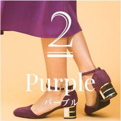 2 Purple パープル