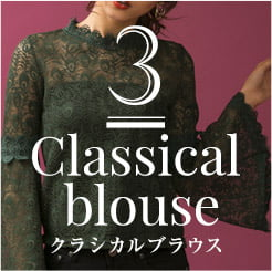 3 Classical blouse クラシカルブラウス