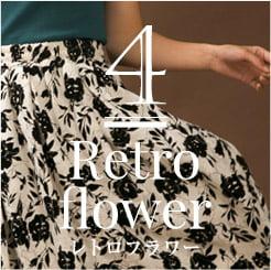 4 Retro flower レトロフラワー