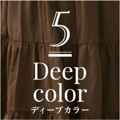 5 Deep color ディープカラー